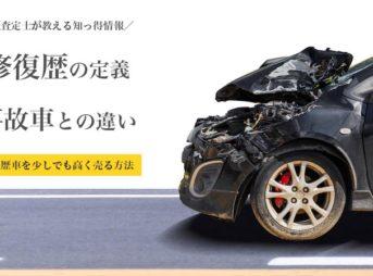 修復歴車の基準や事故車との違い