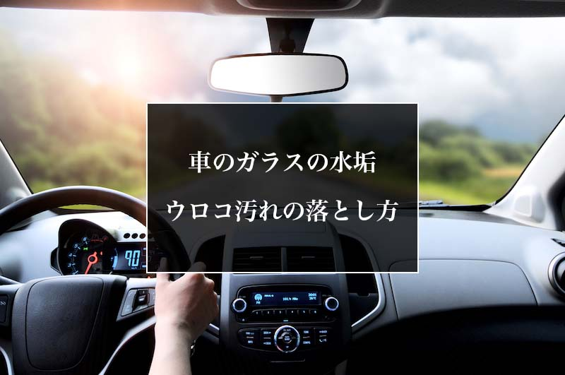 車のガラスにつく水垢やウロコ汚れの落とし方