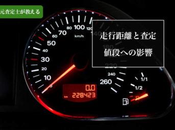 車の査定と走行距離の関係性や過走行車でも高く売る方法