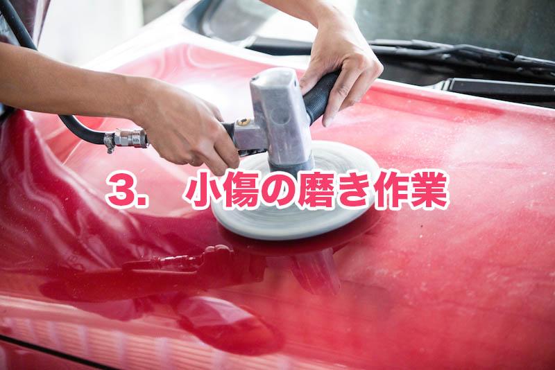 車のコーティング前にする磨き作業