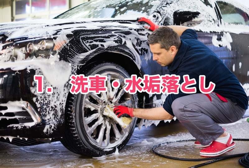 車の洗車・水垢落とし作業
