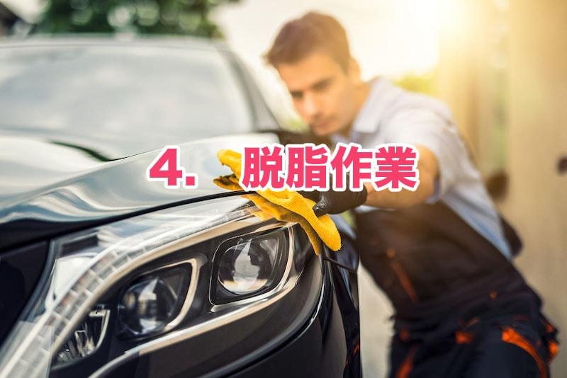 車の油分を取る脱脂作業