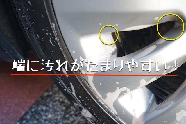 ホイール洗車時は見えない汚れに注意