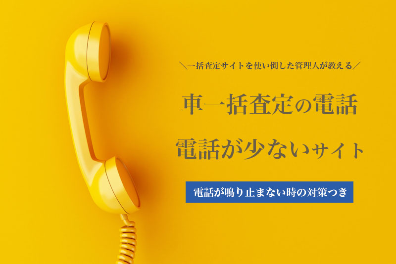 車一括査定の電話対策と電話が少ないおすすめサイト