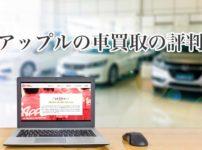 アップルの車買取の評判
