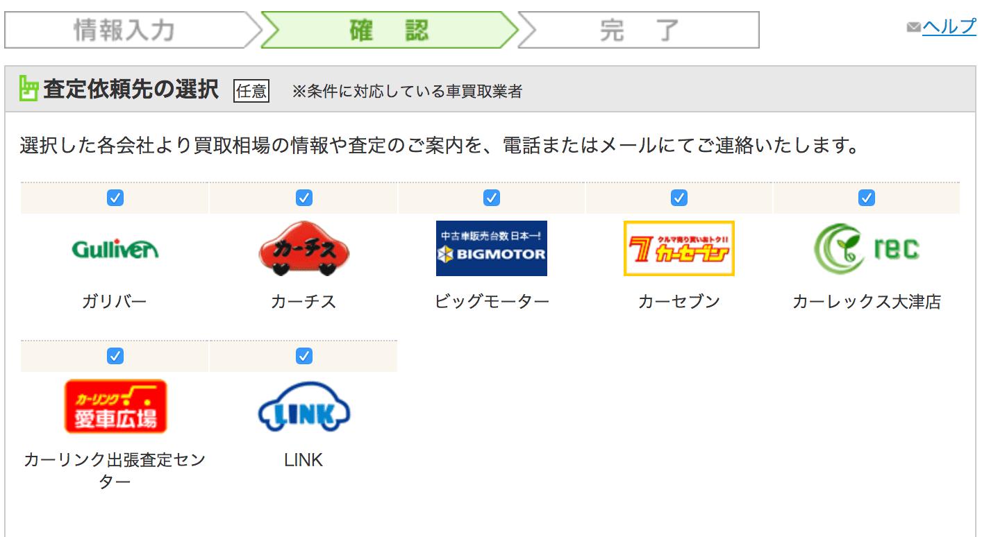 ズバット車買取比較の査定会社選択画面