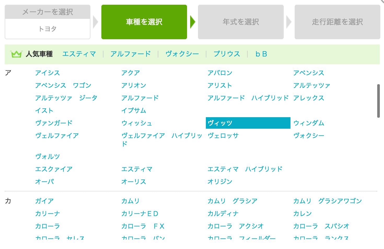 ズバット車買取比較の車種選択画面