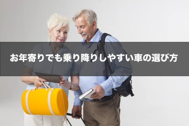 高齢者が乗り降りしやすいクルマ選びのポイントを考える