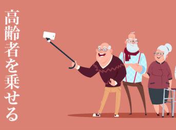 高齢者を乗せる車の選び方