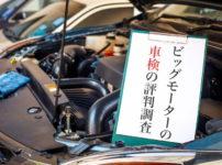 ビッグモーターの車検の評判と口コミ