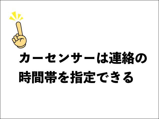 カーセンサーとグー買取の違い(査定依頼後の連絡について)