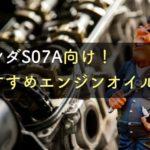 ホンダS07A向けのおすすめエンジンオイルの紹介