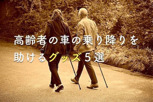 高齢者の車の乗り降りを助けるおすすめグッズ