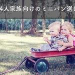 4人家族向けのミニバン選び