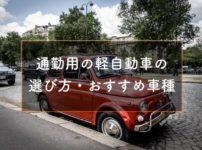 通勤用の軽自動車の選び方とおすすめ車種