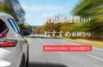 長距離通勤向けの車選びのポイントとおすすめ車種