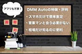 DMM Autoの車買取の口コミ・評判