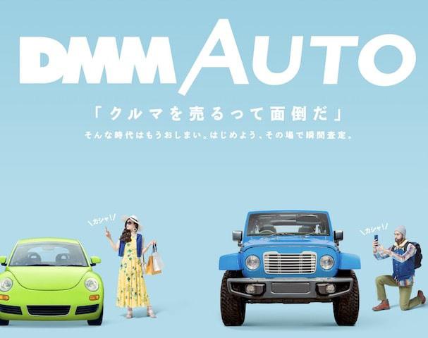 DMM AUTOとは?サービス概要