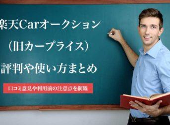 楽天carオークション(カープライス)の口コミと評判