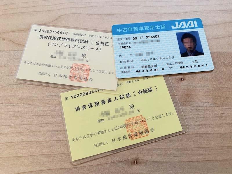 査定士と自動車保険の資格