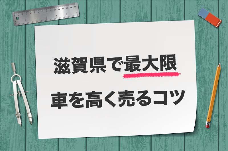 滋賀県で車を少しでも高く売るコツ
