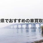 滋賀県でおすすめの車買取業者