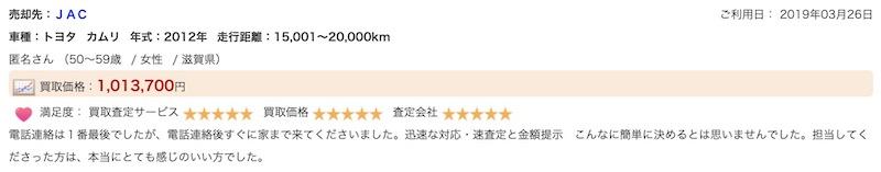 滋賀のJACで車を査定された方の口コミ