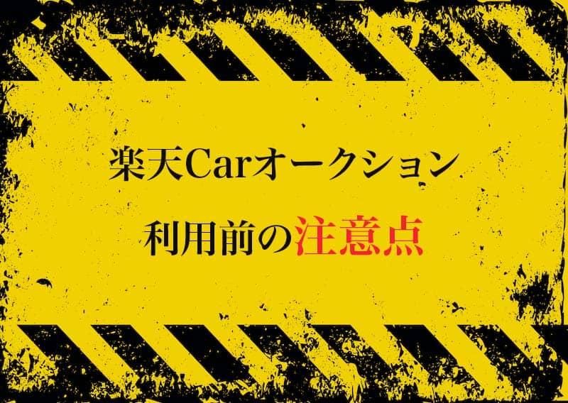 楽天carオークション利用前の注意点