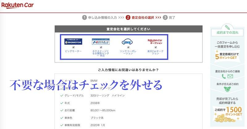 楽天カーサービスの業者選択画面