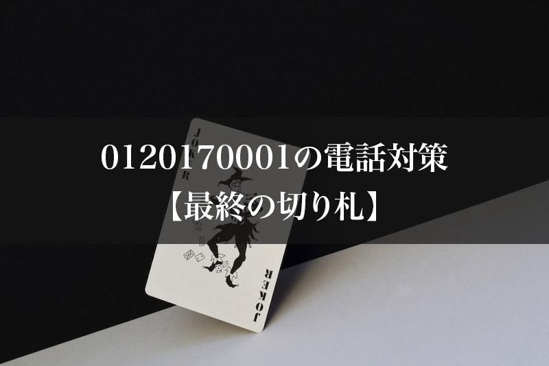 0120170001の電話が止まらない時の最終手段