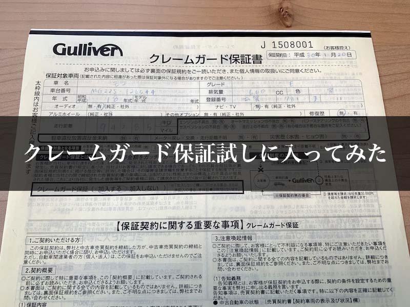 ガリバーのクレームガード保証