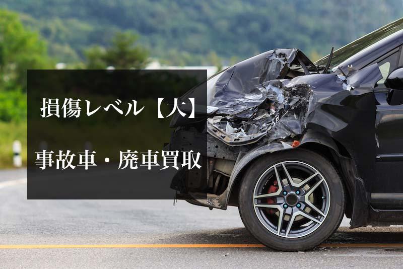 事故車や廃車買取に出した方がいいパターン