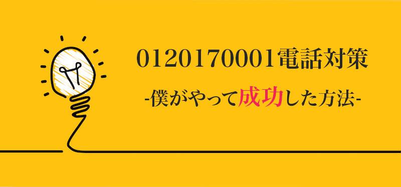 0120170001の電話対策