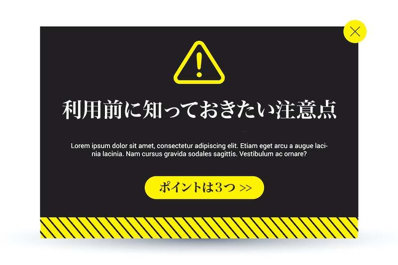 かんたん車査定ガイド利用前に知っておきたい注意点
