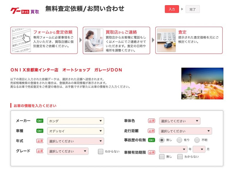 グーネット買取での業者への査定申し込み画面
