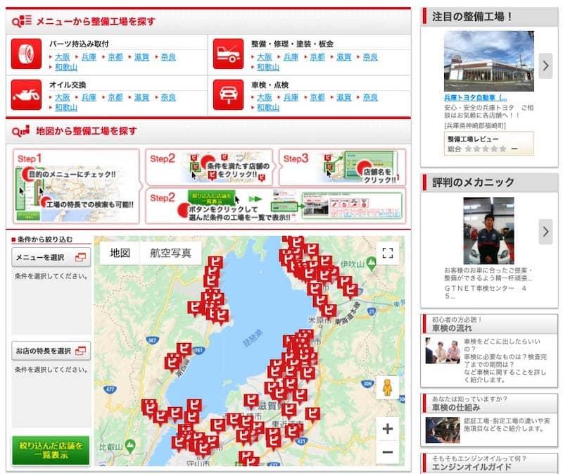 グーピットの業者検索画面