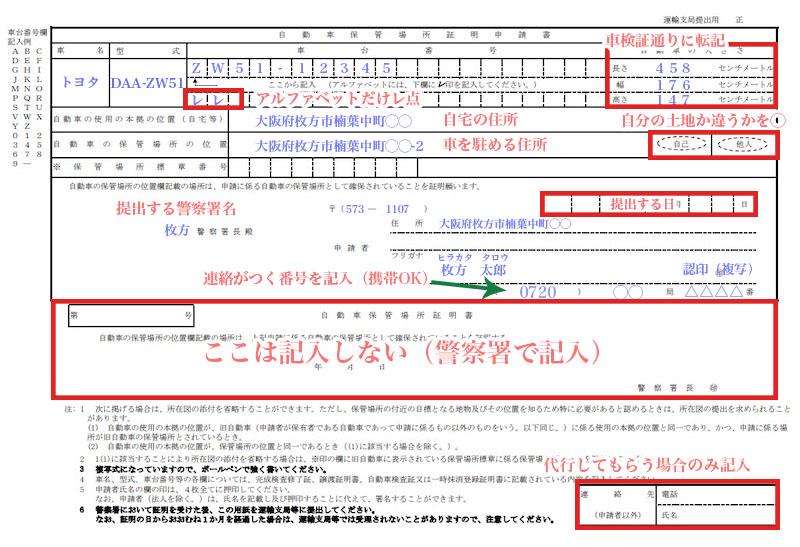自動車保管場所申請証明書の書き方と記入例
