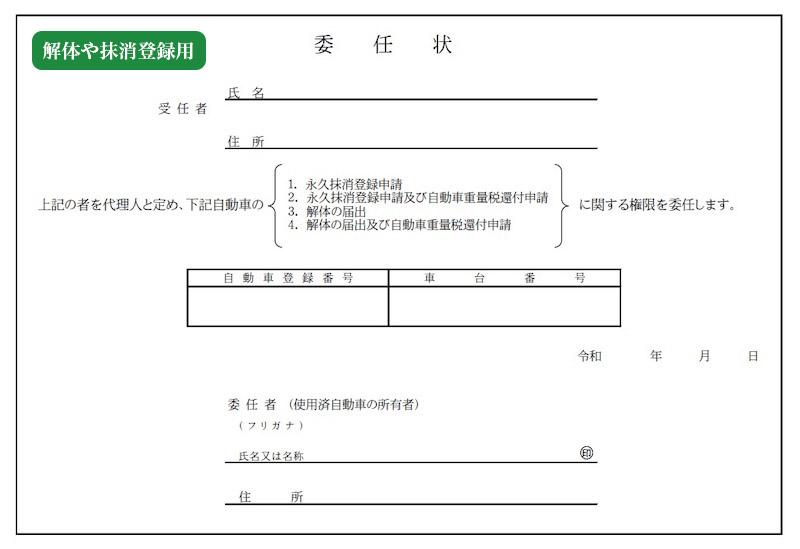 解体や抹消登録で使う委任状