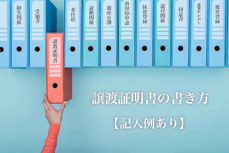 譲渡証明書の書き方と記入時の注意点