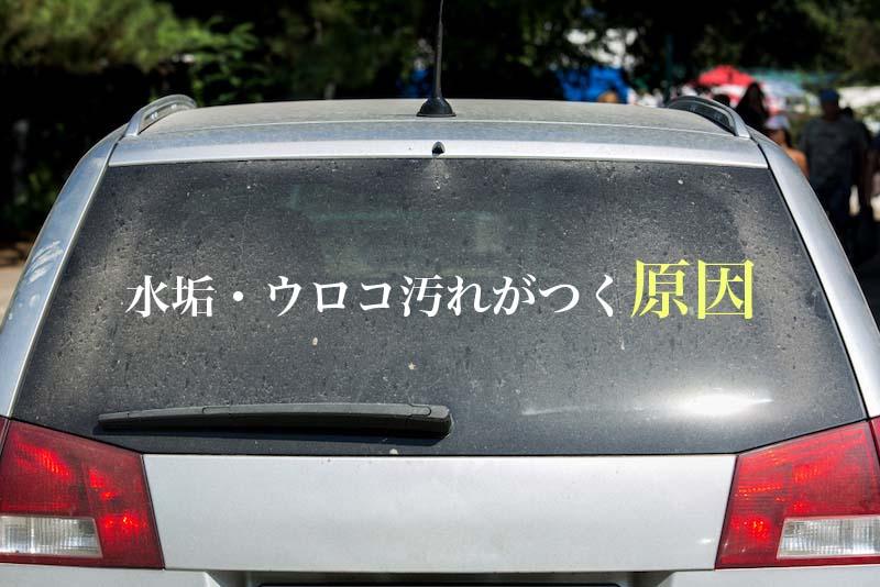 車のガラスに水垢やウロコ汚れがつく原因