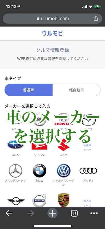 ウルモビで車のメーカーを選択する