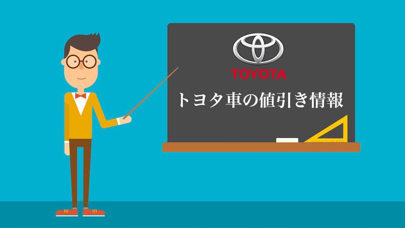 トヨタの新車値引き情報