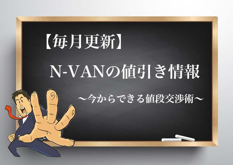 ホンダN-VANの値引き