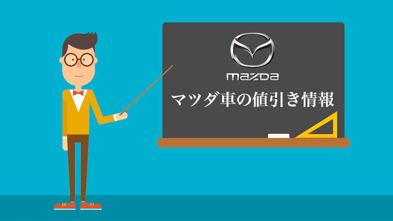 マツダの新車値引き情報