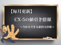 マツダCX-5の値引き