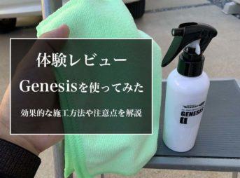 Genesisの施工体験レビュー