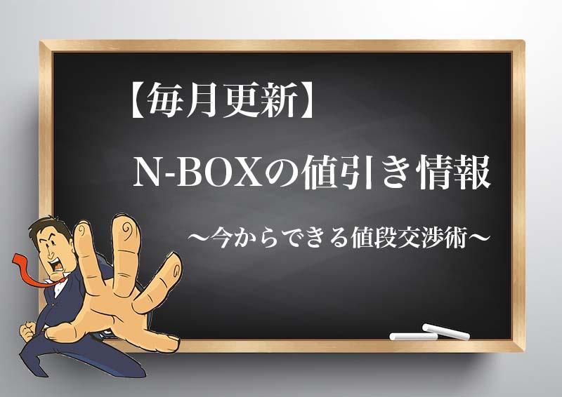 N-BOX値引き