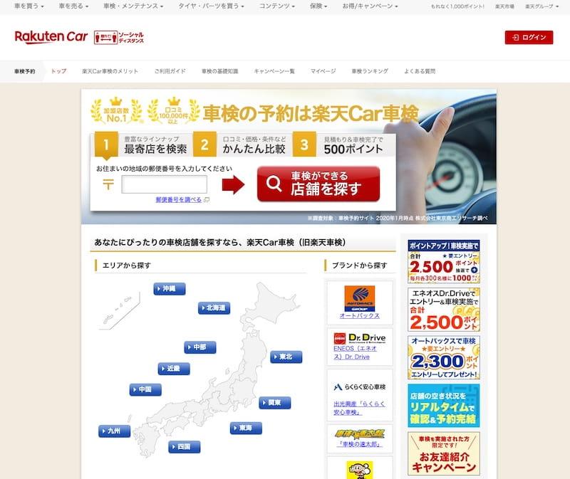 楽天car車検トップ画面