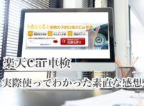 楽天car車検の口コミと評判-min