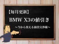BMW X3の値引き